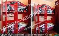 Двухъярусная кровать машина Феррари + Минни красная
