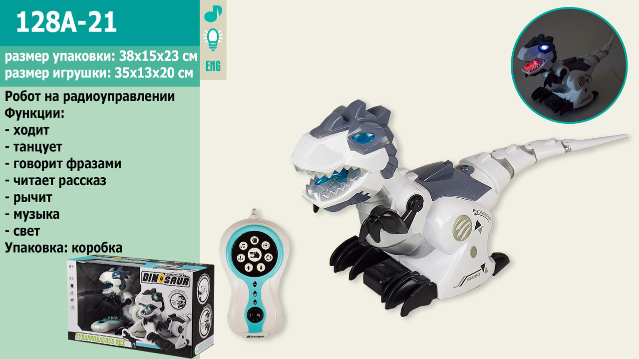 Игрушечный Динозавр на радиоуправлении 128А-21, дракон