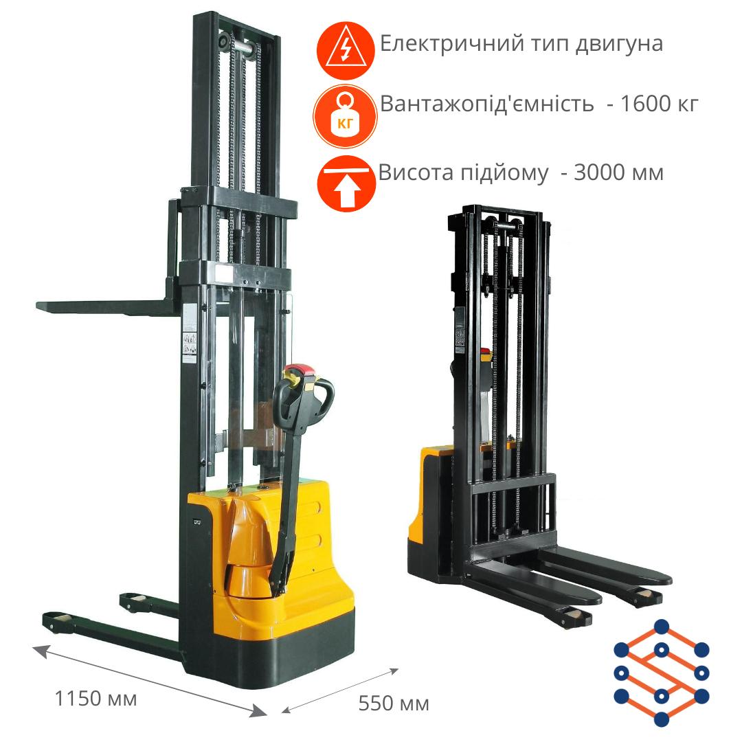 Штабелер электрический самоходный EQUIPMAX, грузоподъемность - 1,6 т, подъём - 3м