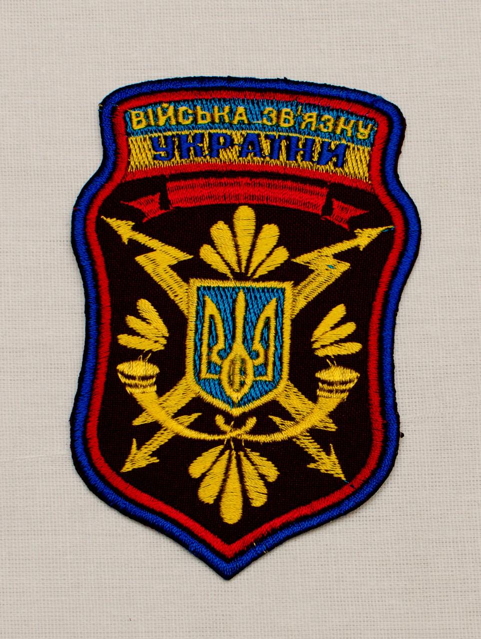"""Шеврон """"Війська звязку"""" малиновый  на липучке"""