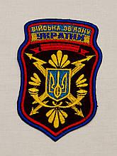 """Шеврон """"Війська звязку"""" малиновый"""