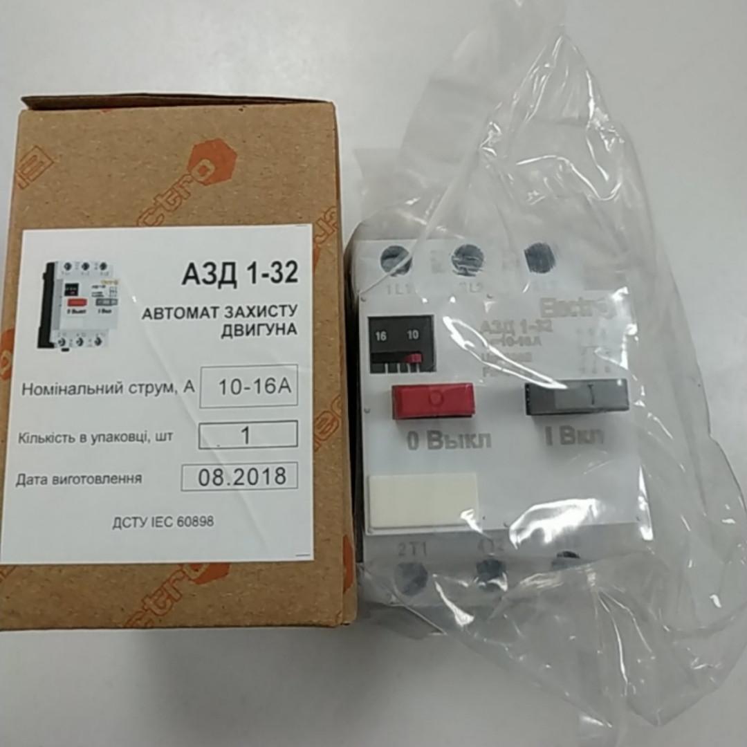 Автоматический выключатель защиты двигателя АЗД 1-32 3 полюса 10А - 16A 380В с дополнительными контактами