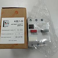 Автоматический выключатель защиты двигателя АЗД 1-32 3 полюса 10А - 16A 380В с дополнительными контактами, фото 1