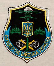 Шеврон Сухопутні війська України черная  на липучке
