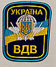 Шеврон Калинка ВДВ синяя  на липучке