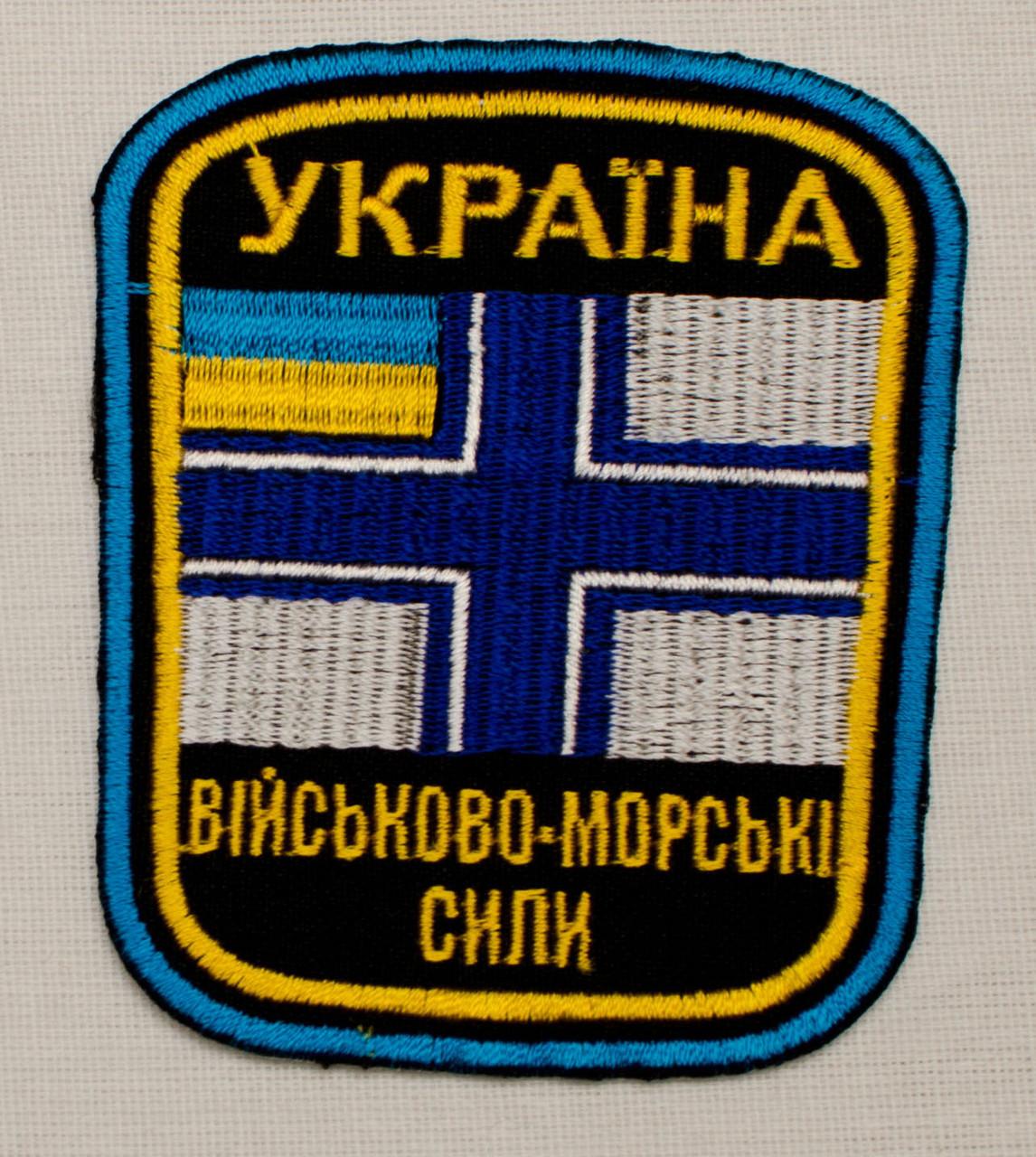 Шеврон Калинка ВМС  на липучке