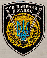 "Шеврон ""Звільнений в запас ЗСУ"" черный  на липучке"