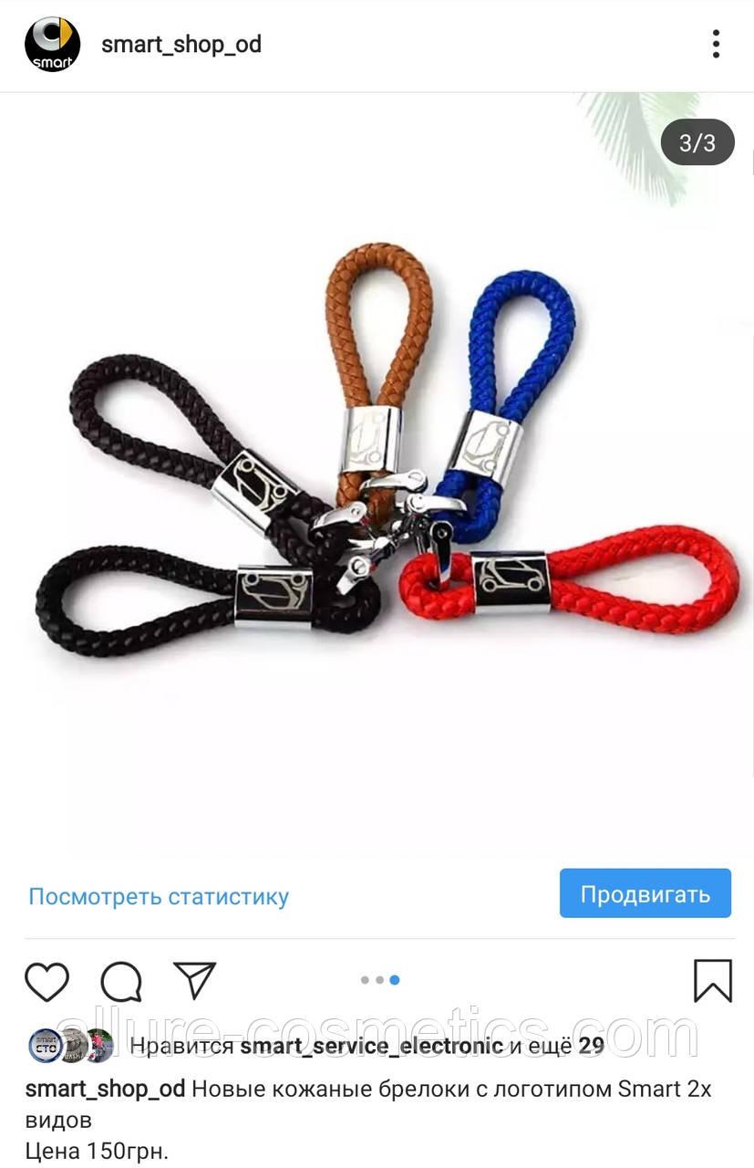 Брелок на ключи с логотипом Smart