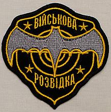 """Шеврон """"Військова розвідка""""фигурный выш. желтым"""
