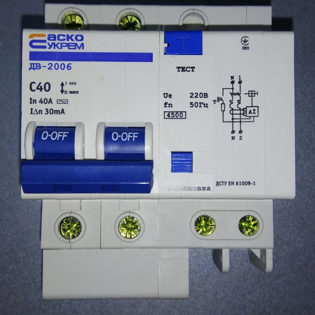 Дифференциальный выключатель ДВ-2006 2p 40А 30мА/ Диференційний вимикач ДВ-2006 2p 40А 30мА