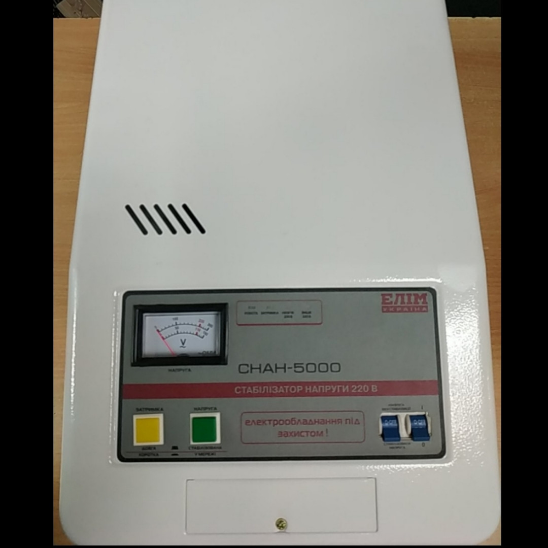 Стабилизатор напряжения СНАН-5000, однофазный, переносной /Стабілізатор напруги однофазн. СНАН-5000
