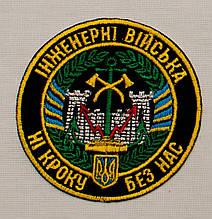 Шеврон Инженерные войска зел