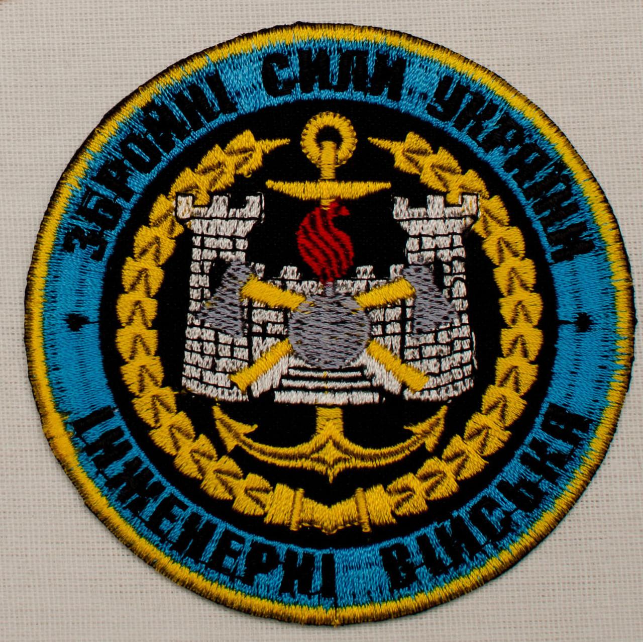 Шеврон Инженерные войска бирюза