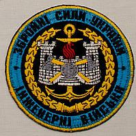 Шеврон Инженерные войска бирюза  на липучке