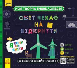 """Энциклопедия """"Я хочу все вміти"""" (У)  scs"""