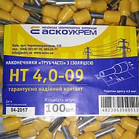 Наконечники трубчаті НТ 4,0-09 (100 шт.)