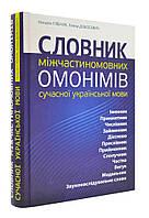 Словник міжчастиномовних омонімів сучасної української мови