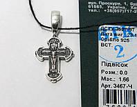 Серебряный крестик 3467-Ч