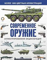 Мартин Догерти Современное оружие. Иллюстрированная энциклопедия