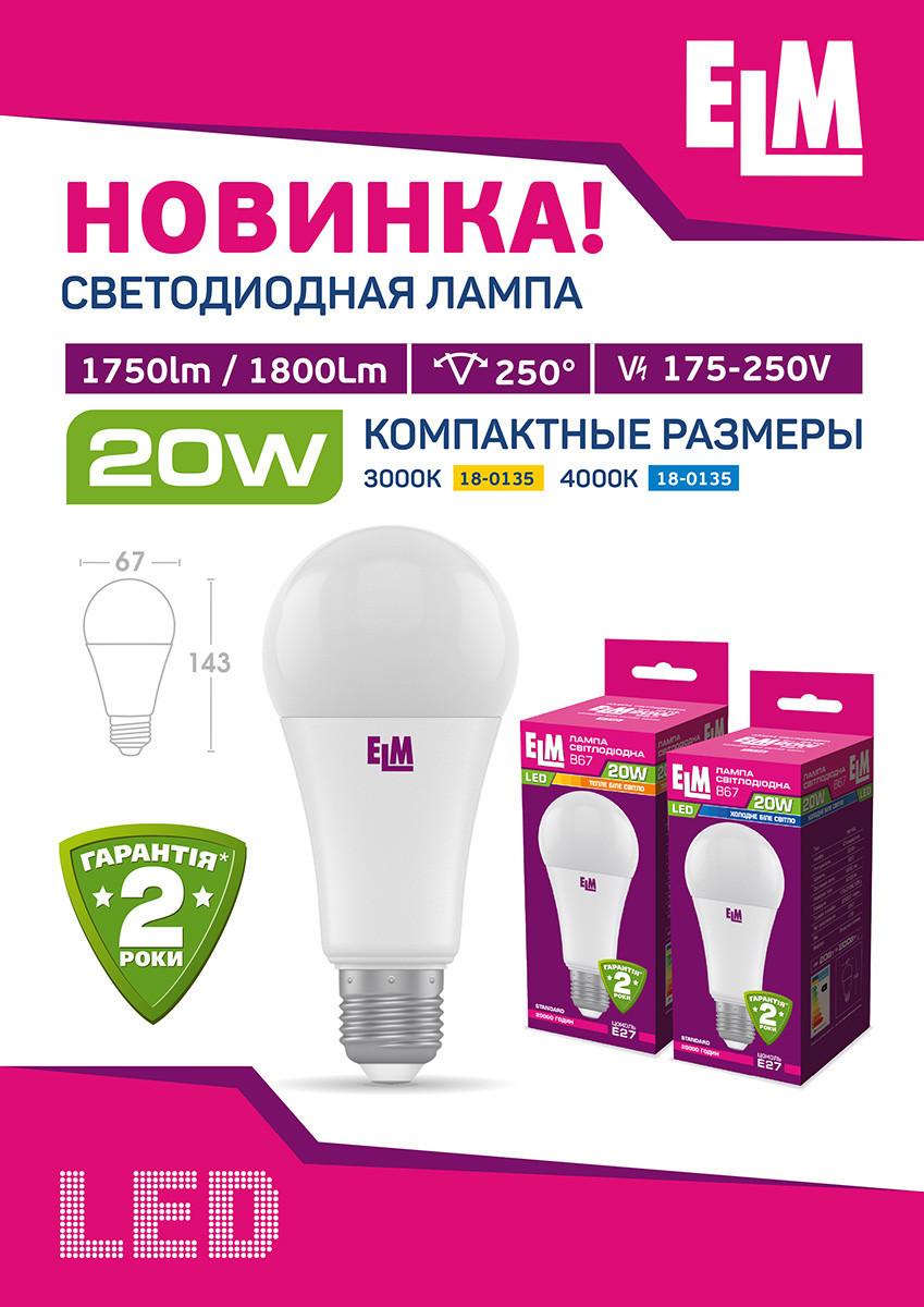 Лампа светодиодная промышленная PA10 TOR 20W E27 6500K