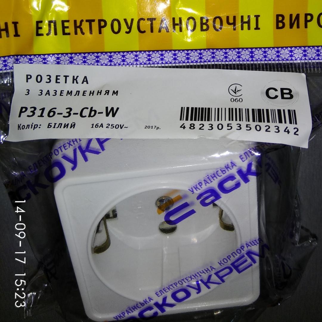 Розетка без заземленияPЗ16-Cm-W/Розетка без заземлення PЗ16-Cm-W