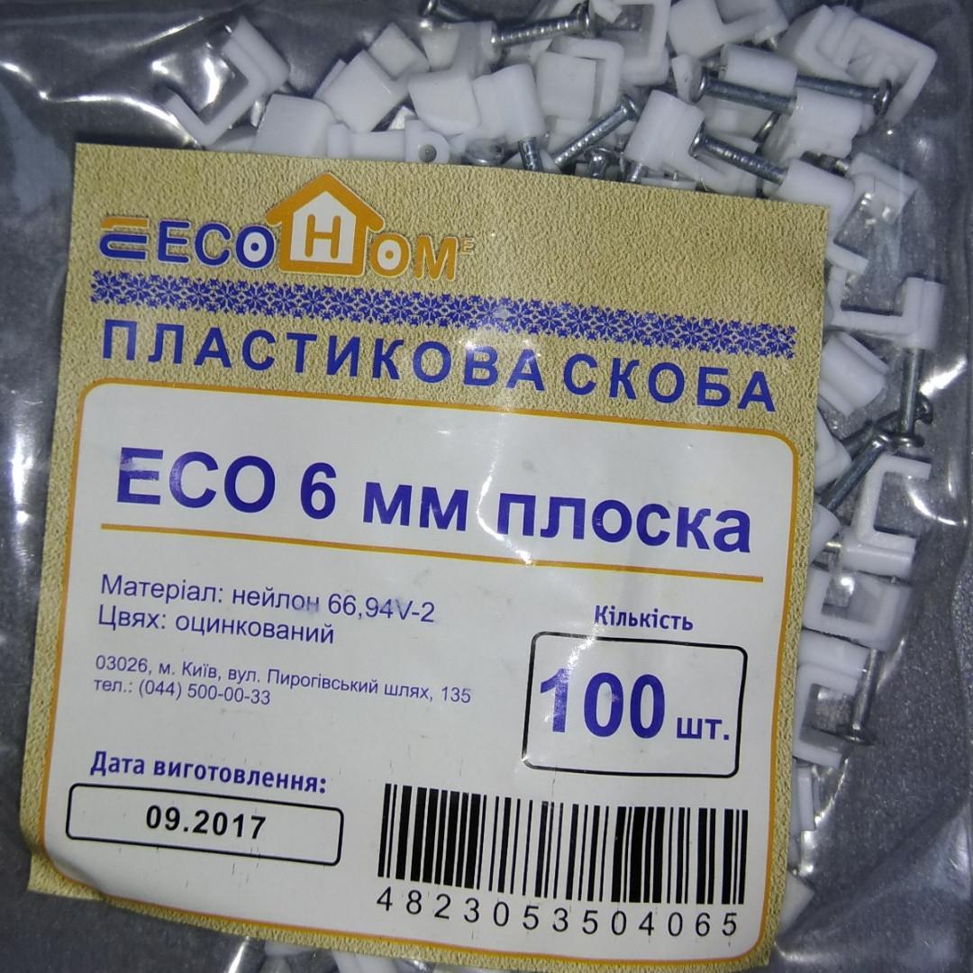Скоба ЕСО 6 мм плоская (упак 100шт)