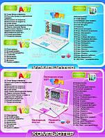 Детский развивающий компьютер PLAY SMART 7418/7419