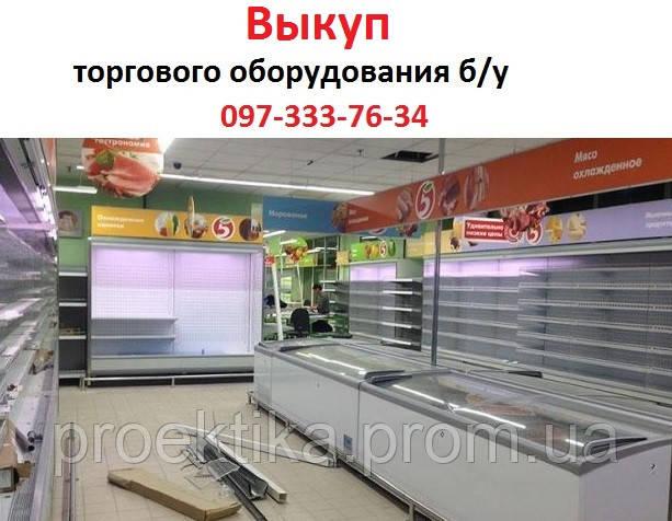 Выкуп торгового оборудования бу