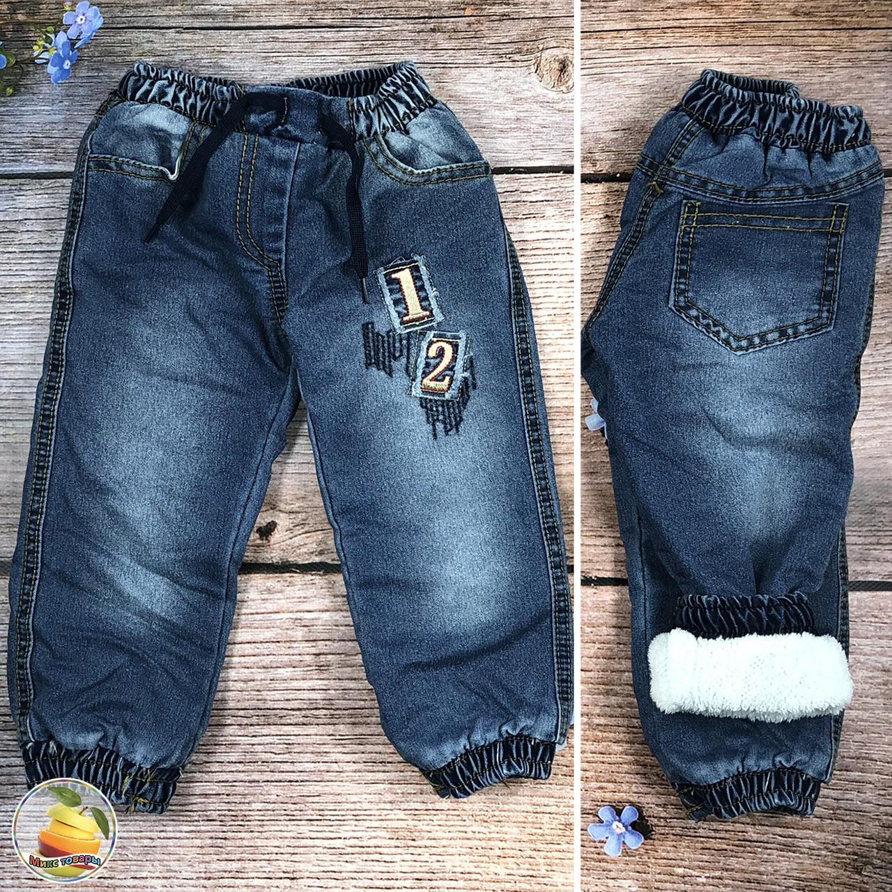Синие джинсы с утеплителем для мальчика Размеры: 2,3,4,5 лет (8885)