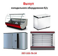 Выкуп бу холодильного оборудования. Выкуп бу торгового оборудования