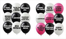 Воздушные шарики с надписями приятными и с оскорбительными надписями, цитатами и фразами