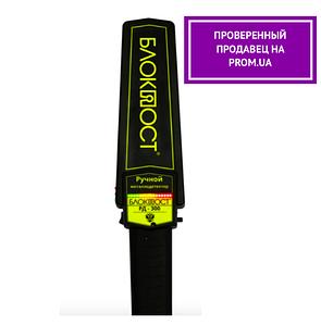 Металлодетектор Блокпост РД-300