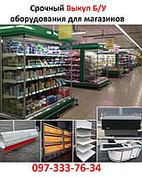 Срочный выкуп оборудования для магазина
