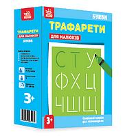 """Обучающие трафареты """"Буквы"""" для вырабатывания навыков письма"""
