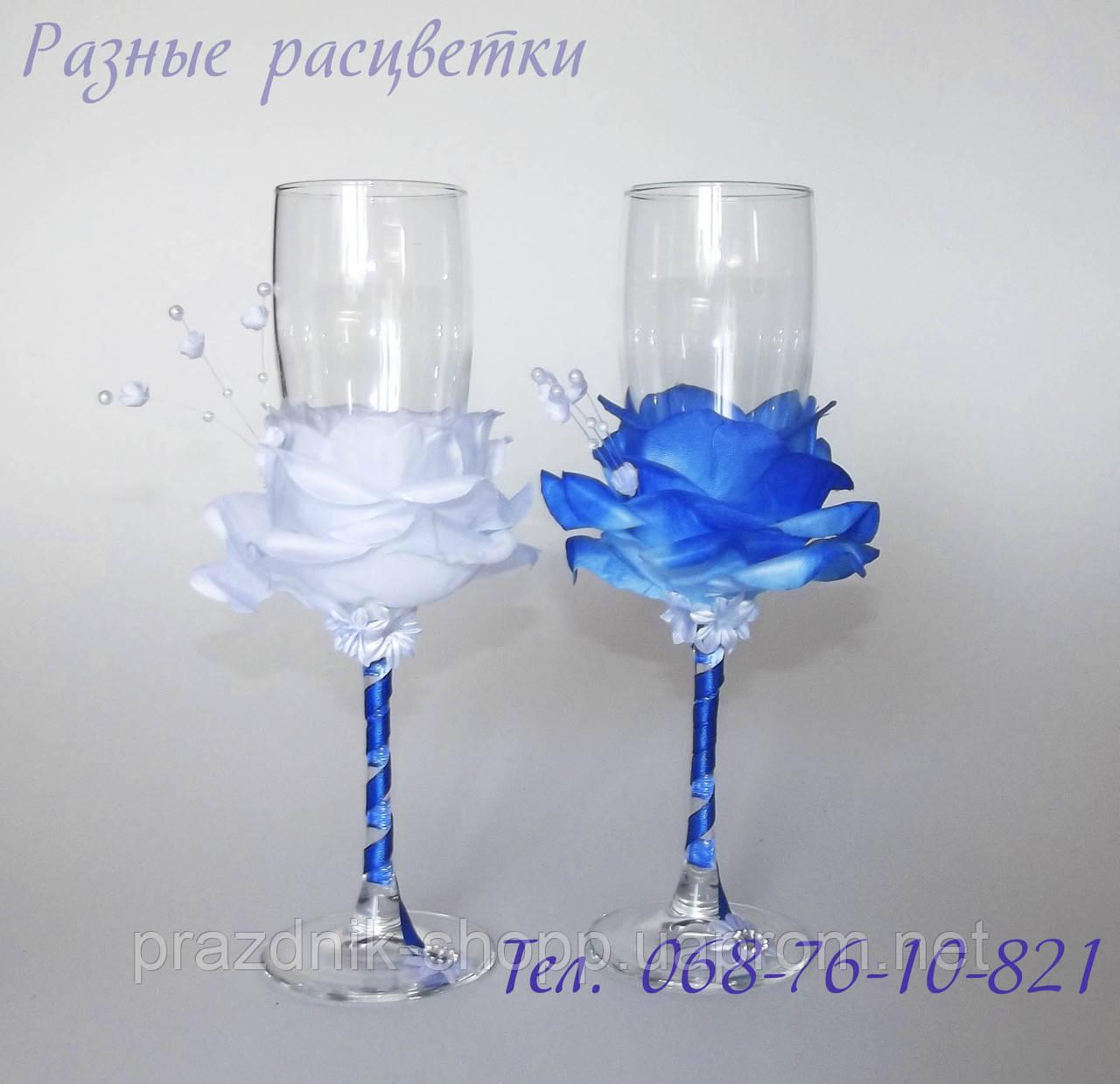 Свадебные бокалы, сине белые.