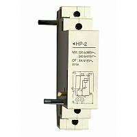 Независимый расцепитель НР-2 к ВА 1-63, 4,5 кА на DIN-рейку