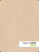 Тканина для рулонних штор А 911