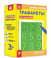 "Обучающие трафареты ""Цифры"" для вырабатывания навыков письма"
