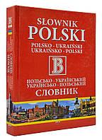 Польсько-український/українсько-польський словник 110 000 слів