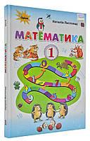 Математика. Підручник для 1 класу закладів загальної середньої освіти (Листопад Н.)