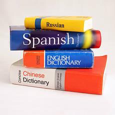 Книги для вивчення іноземних мов