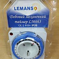 Tаймер механический Lemanso LM 663