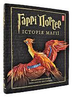 Гаррі Поттер: Історія магії (НОВЕ ВИДАННЯ)