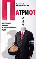 Колышевский Патриот. Жестокий роман о национальной идее