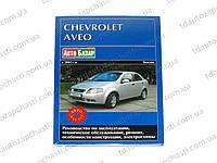 Книга CHEVROLET AVEO с 2005г. руководство по эксплуатации (Атласы Авто)