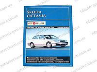 Книга SKODA OCTAVIA с 1996 по 2007г. руководство по эксплуатации (Автомастер)