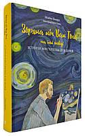 Зоряна ніч Ван Гога та інші оповіді