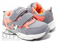 Кросівки дитячі Clibee F771 grey-red 26-31 для девочки серые с оранжевым