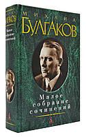 Малое собрание сочинений Булгакова