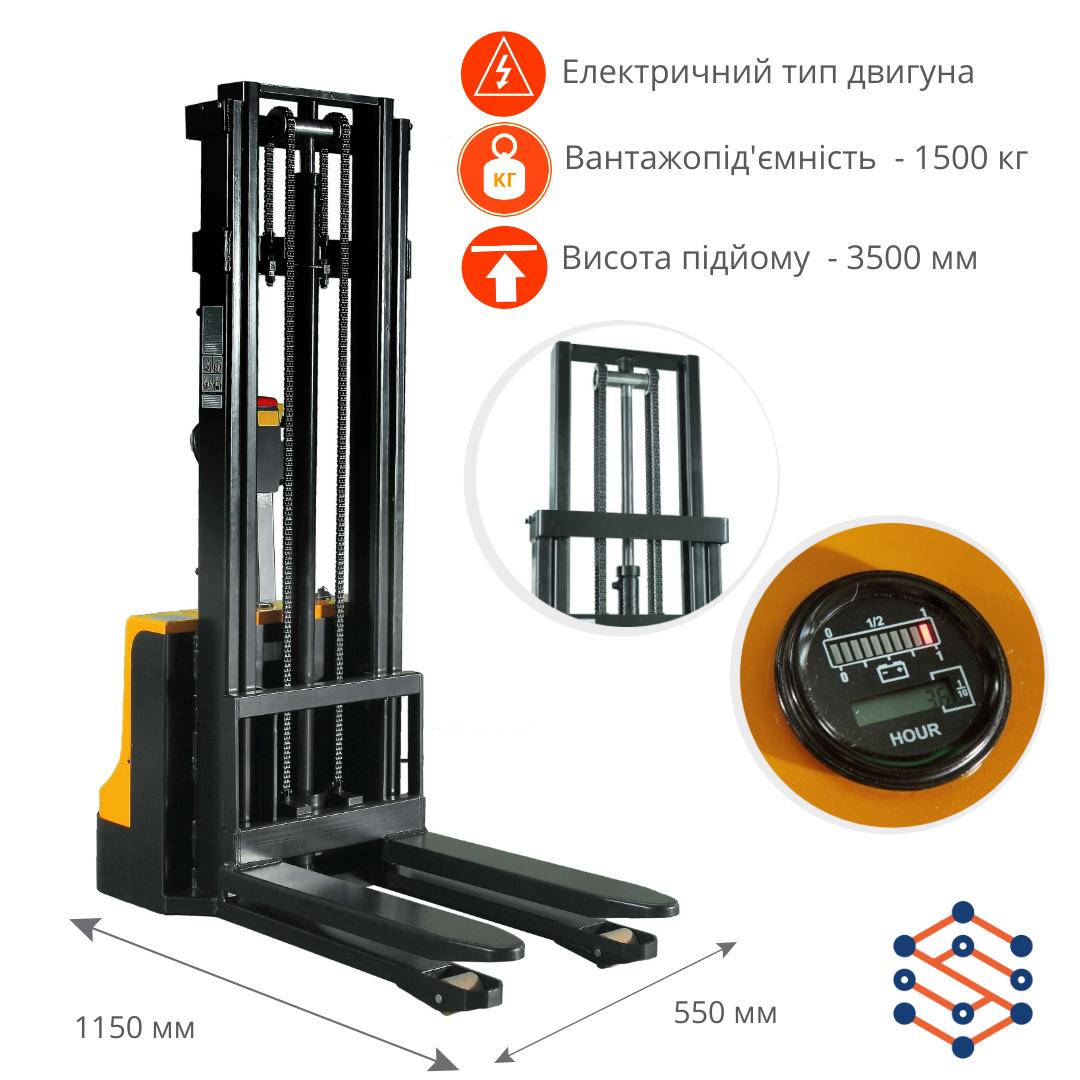 Штабелер электрический EQUIPMAX, грузоподъемность - 1,5 тонны, подъём - 3,5 м